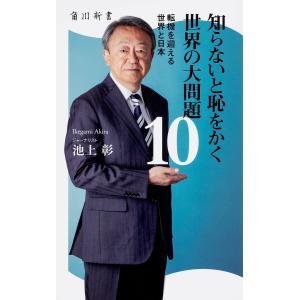 著:池上彰 出版社:KADOKAWA 発行年月:2019年06月 シリーズ名等:角川新書 K−270