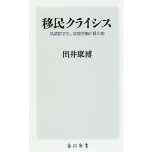 著:出井康博 出版社:KADOKAWA 発行年月:2019年04月 シリーズ名等:角川新書 K−25...