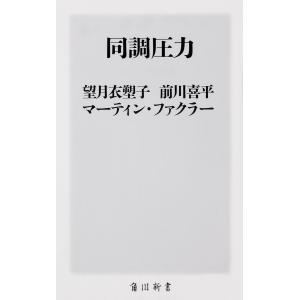 同調圧力 / 望月衣塑子 / 前川喜平 / マーティン・ファクラー|bookfan