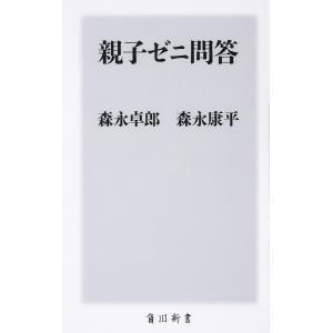 著:森永卓郎 著:森永康平 出版社:KADOKAWA 発行年月:2019年08月 シリーズ名等:角川...