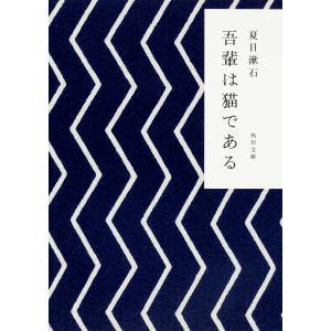 著:夏目漱石 出版社:角川書店 発行年:1989年 シリーズ名等:角川文庫