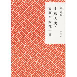 著:森鴎外 出版社:角川書店 発行年月:2012年06月 シリーズ名等:角川文庫 も1−2