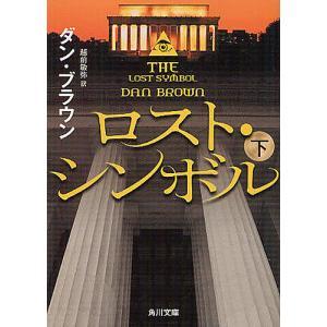 ロスト・シンボル 下 / ダン・ブラウン / 越前敏弥