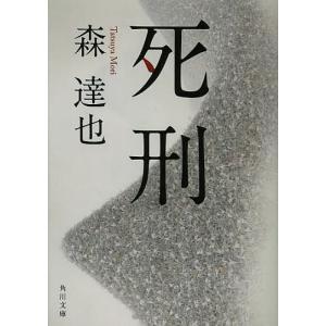 著:森達也 出版社:角川書店 発行年月:2013年05月 シリーズ名等:角川文庫 も13−6