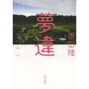 夢違 / 恩田陸 bookfan