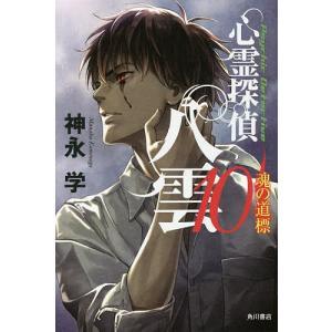 心霊探偵八雲 10 / 神永学