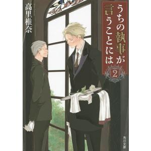 著:高里椎奈 出版社:KADOKAWA 発行年月:2014年07月 シリーズ名等:角川文庫 た73−...