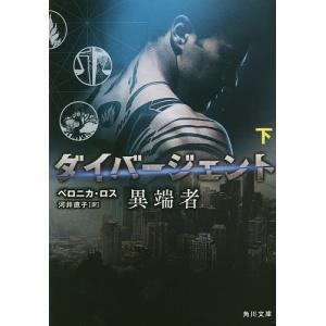 ダイバージェント 〔1下〕/ベロニカ・ロス/河井直子 bookfan