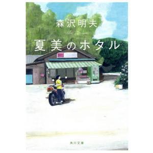 著:森沢明夫 出版社:KADOKAWA 発行年月:2014年08月 シリーズ名等:角川文庫 も21−...