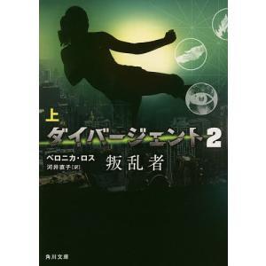ダイバージェント 2〔上〕 / ベロニカ・ロス / 河井直子|bookfan