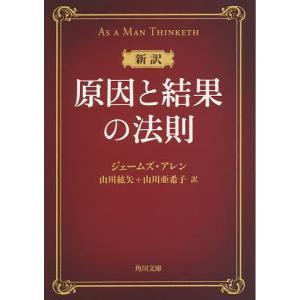原因と結果の法則 新訳 / ジェームズ・アレン / 山川紘矢 / 山川亜希子