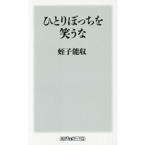 ひとりぼっちを笑うな / 蛭子能収|bookfan
