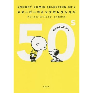 SNOOPY COMIC SELECTION 50's / チャールズ・M・シュルツ / 谷川俊太郎|bookfan