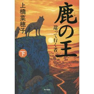 鹿の王 下/上橋菜穂子の商品画像 ナビ