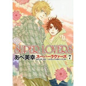 SUPER LOVERS 7 / あべ美幸
