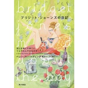 ブリジット・ジョーンズの日記 恋に仕事に子育てにてんやわんやの12か月 上 / ヘレン・フィールディング / 亀井よし子|bookfan