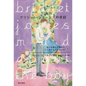 ブリジット・ジョーンズの日記 恋に仕事に子育てにてんやわんやの12か月 下 / ヘレン・フィールディング / 亀井よし子|bookfan