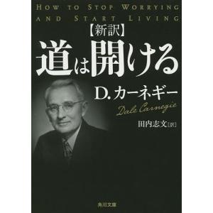 著:D・カーネギー 訳:田内志文 出版社:KADOKAWA 発行年月:2014年11月 シリーズ名等...