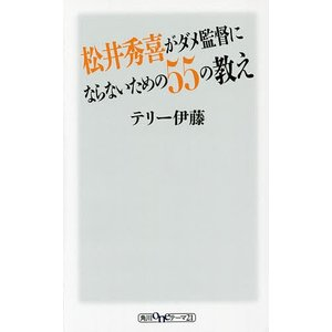 松井秀喜がダメ監督にならないための55の教え / テリー伊藤