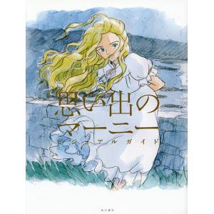 出版社:KADOKAWA 発行年月:2014年07月