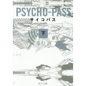 著:深見真 出版社:KADOKAWA 発行年月:2014年08月 シリーズ名等:角川文庫 ん49−2