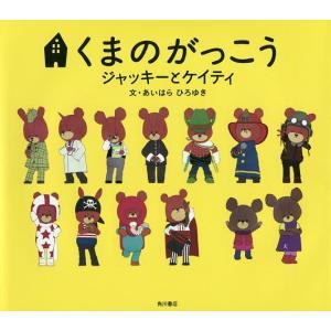 文:あいはらひろゆき 出版社:KADOKAWA 発行年月:2014年11月