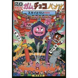 にんじゃざむらいガムチョコバナナ 003 / 原ゆたか / ・え原京子|bookfan