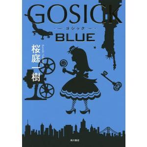 GOSICK BLUE / 桜庭一樹