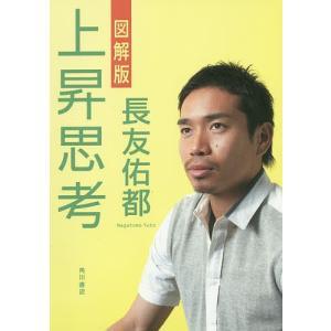 図解版上昇思考 / 長友佑都|bookfan