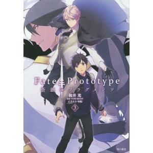Fate/Prototype蒼銀のフラグメンツ 3 / 桜井光 / TYPE-MOON