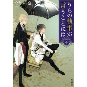 著:高里椎奈 出版社:KADOKAWA 発行年月:2015年03月 シリーズ名等:角川文庫 た73−...