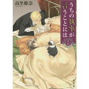 著:高里椎奈 出版社:KADOKAWA 発行年月:2015年07月 シリーズ名等:角川文庫 た73−...