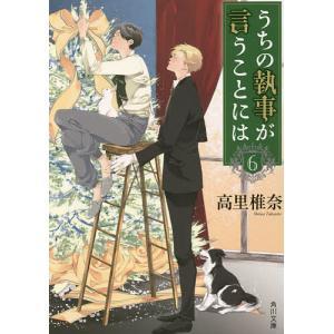 著:高里椎奈 出版社:KADOKAWA 発行年月:2015年11月 シリーズ名等:角川文庫 た73−...
