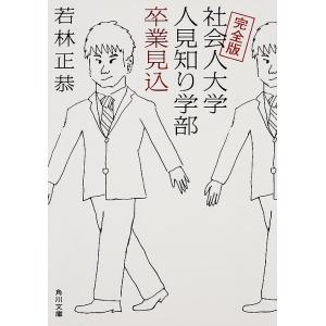 著:若林正恭 出版社:KADOKAWA 発行年月:2015年12月 シリーズ名等:角川文庫 わ13−...