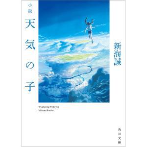 小説天気の子 / 新海誠