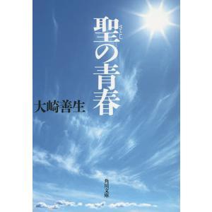 聖の青春 / 大崎善生|bookfan