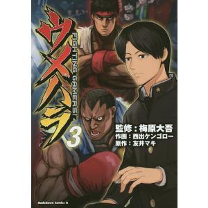 ウメハラFIGHTING GAMERS! 3 / 梅原大吾 / 西出ケンゴロー / 友井マキ