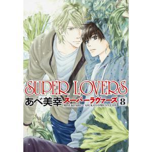SUPER LOVERS 8/あべ美幸 bookfan