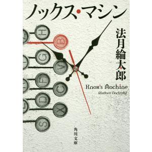 ノックス・マシン / 法月綸太郎