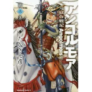 著:たかぎ七彦 出版社:KADOKAWA 発行年月:2015年06月 シリーズ名等:角川コミックス・...