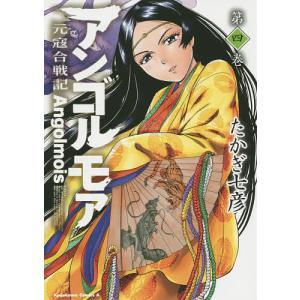著:たかぎ七彦 出版社:KADOKAWA 発行年月:2015年10月 シリーズ名等:角川コミックス・...