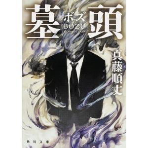 著:真藤順丈 出版社:KADOKAWA 発行年月:2015年10月 シリーズ名等:角川文庫 し56−...