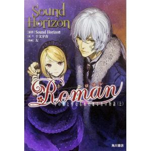原作:SoundHorizon 著:十文字青 出版社:KADOKAWA 発行年月:2016年02月