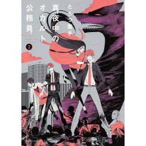 著:たもつ葉子 出版社:KADOKAWA 発行年月:2016年01月 シリーズ名等:あすかコミックス...
