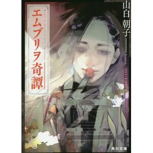 著:山白朝子 出版社:KADOKAWA 発行年月:2016年03月 シリーズ名等:角川文庫 や53−...