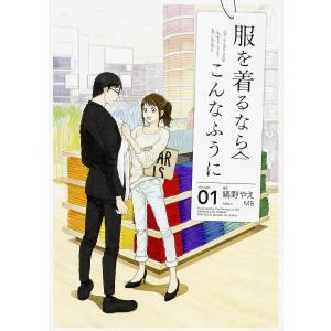 漫画:縞野やえ 出版社:KADOKAWA 発行年月:2015年12月 シリーズ名等:単行本コミックス...