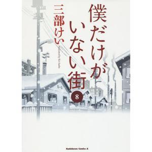 僕だけがいない街 8 / 三部けい|bookfan