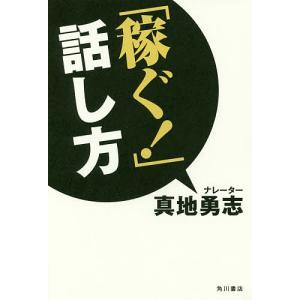 著:真地勇志 出版社:KADOKAWA 発行年月:2016年03月 キーワード:ビジネス書