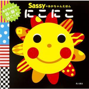 Sassyのあかちゃんえほんにこにこ / SassyDADWAY / LaZOO / 子供 / 絵本 bookfan