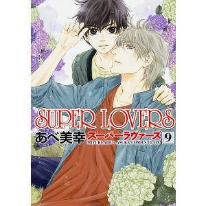 SUPER LOVERS 9/あべ美幸|bookfan